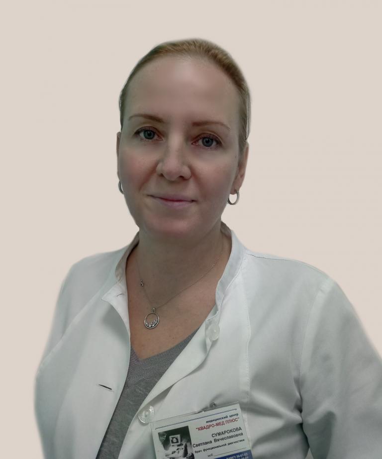 Сумарокова Светлана Вячеславовна